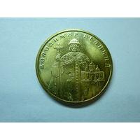 Украина. 1 Гривна.2005 года.Владимир Великий.