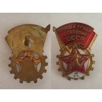 Знак ГТО-2 СССР