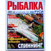 """Журнал """" Рыбалка на Руси """" ноябрь 2006 г."""