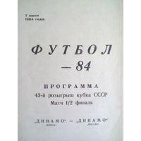 1984 год Динамо Минск--Динамо Москва--кубок ссср 1/2 финала