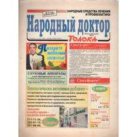 Народный доктор 4 2004