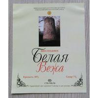 Этикетка 0339 РБ 1996-2002 г.