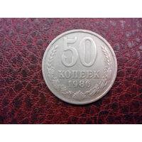 50 копеек 1986 г.