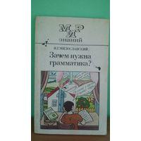 "Книга ""Зачем нужна грамматика?""  1988г."