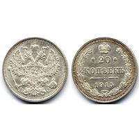 20 копеек 1915 ВС, Николай II
