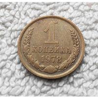 1 копейка 1978 года СССР #15