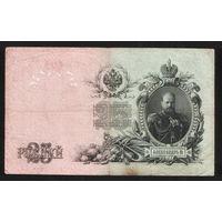 25 рублей 1909 Шипов - Богатырев ДР 322564 #0017
