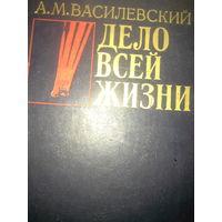 А.М.Василевский  ДЕЛО ВСЕЙ ЖИЗНИ