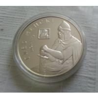 Глеб Минский. 20 рублей 2007 г.