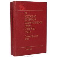 XIX всесоюзная конференция коммунистической партии Советского союза. Стенографический отчет (комплект из 2 книг)