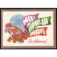 1979 год П.Орлов Мiр Праца Май Са святам!