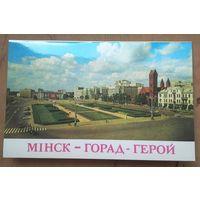 Лихторович Г. Минск город-герой. 1979 г.  Двойная. Чистая.