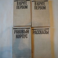 Книги Солженицына