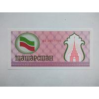 Татарстан 100 рублей 1992 UNC