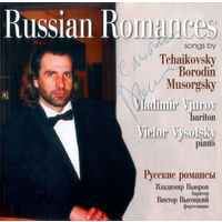 Vladimir Vjurov владимир вьюров Russian Romances
