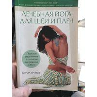 Лечебная йога для шеи и плеч Кэрол Крукоф