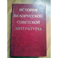 История белорусской советской литературы 1977г.
