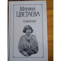 МАРИНА ЦВЕТАЕВА СОЧИНЕНИЯ В 2-Х ТОМАХ ТОМ ВТОРОЙ-ПРОЗА.