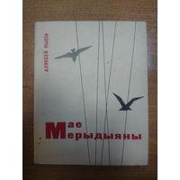 Аляксей Пысін. Мае мерыдыяны (1965)