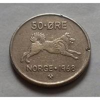 50 эре, Норвегия 1968 г.