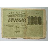 РСФСР. Расчетный знак 1000 рублей 1919г.