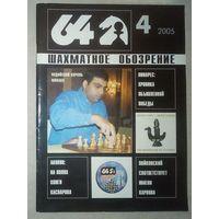 Шахматное обозрение 2005-04 журнал (Шахматы и шахматисты)