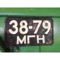 Номерной знак 38-79 мгн