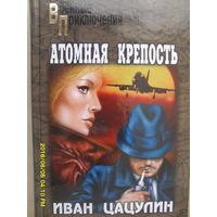 "ИВАН ЦАЦУЛИН ""АТОМНАЯ КРЕПОСТЬ"""