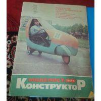 Моделист-конструктор. 1987г.