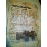 Листы из Журналов СССР