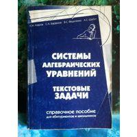 Системы алгебраических уравнений, Текстовые задачи. Справочное пособие.