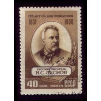 1 марка 1956 год Лесков