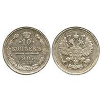 Россия. 10 копеек 1909 г.