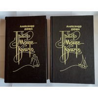 Александр Дюма. Граф Монте-Кристо (роман), в 2-х томах