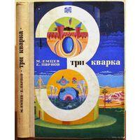 Сборник Три кварка. Емцев М., Парнов Е. Научно-фантастические рассказы. 1969 год.