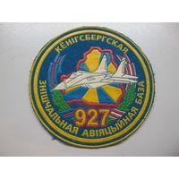 Шеврон 927 истребительная авиационная база Беларусь