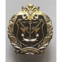 14 Знак 30 лет Штабу Тыла ВМФ 1977-2007
