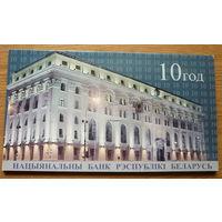 Беларусь. 20 рублей.2000г. 10 лет Национальному Банку.