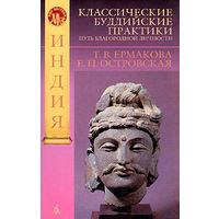 Классические буддийские практики. Путь благородной личности. Индия.