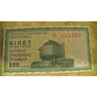 Проездные талоны 850 руб. распродажа