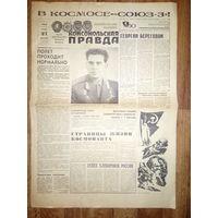 """Газета """"Комсомольская правда"""" 27 октября 1968 В космосе - """"Союз-3"""""""