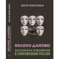 Колено Даново. Эсхатология и антисемитизм в современной России