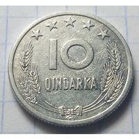 Албания 10 киндарок, 1964               ( 6-9-2 )