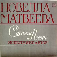LP Новелла Матвеева - Стихи и песни - Исполняет автор (1976)