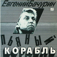 Евгений Бачурин - Пьяный Корабль - LP - 1991