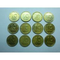 Украина. 10 копеек. (Лот состоит из 12 монет,все разные года).