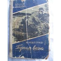А. Авдеенко Горная весна // Серия: Библиотечка военных приключений 1957 год