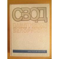 Свод памятников истории и культуры Белоруссии Брестская область