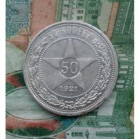50 копеек 1921 г АГ Сохран