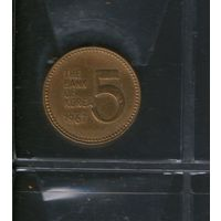 5 вон 1967 Республика Корея. Возможен обмен